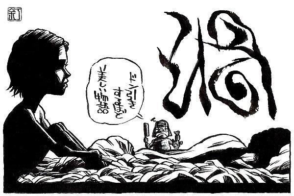 映画『渦』(2000)のイラスト