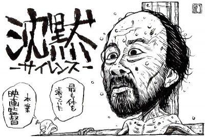 映画『沈黙 -サイレンス-』塚本晋也のイラスト(似顔絵)