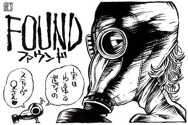 映画『FOUND ファウンド』のイラスト