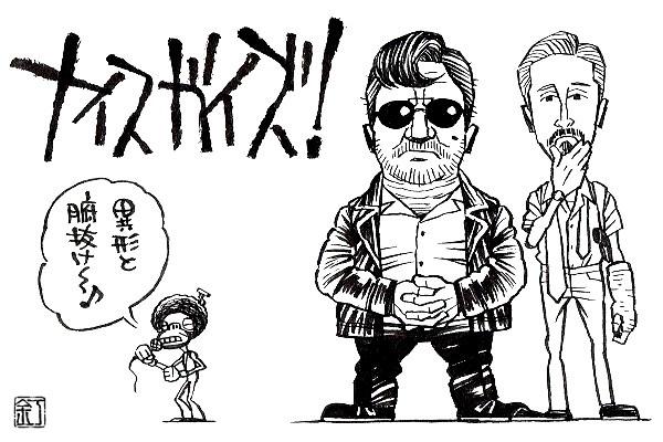映画『ナイスガイズ!』ラッセル・クロウとライアン・ゴズリングのイラスト(似顔絵)