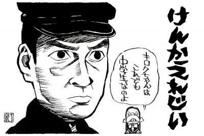映画『けんかえれじい』高橋英樹のイラスト(似顔絵)