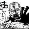 『哭声/コクソン』感想とイラスト 認識を映す鏡・國村隼