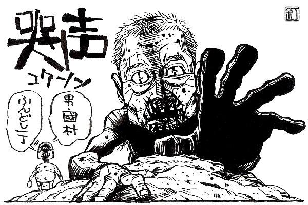 映画『哭声/コクソン』國村隼のイラスト(似顔絵)