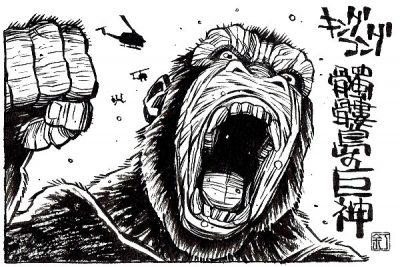 映画『キングコング:髑髏島の巨神』のイラスト