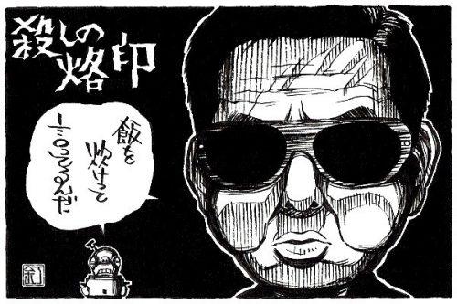 映画『殺しの烙印』宍戸錠のイラスト(似顔絵)