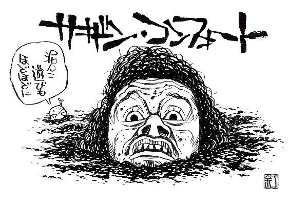 映画『サザン・コンフォート』のイラスト