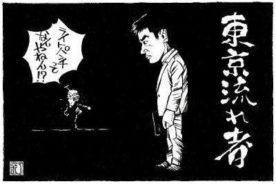 映画『東京流れ者』渡哲也のイラスト(似顔絵)