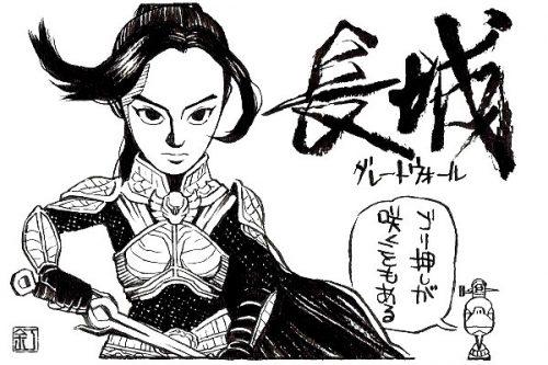 映画『グレートウォール』ジン・ティエンのイラスト(似顔絵)