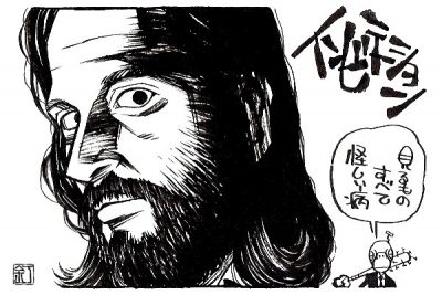 映画『インビテーション』ローガン・マーシャル=グリーンのイラスト(似顔絵)