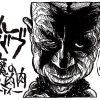 『ヘルケバブ 悪魔の肉肉パーティー』感想とイラスト 解説……できるか!