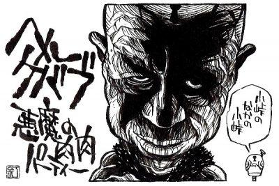 映画『ヘルケバブ 悪魔の肉肉パーティー』のイラスト