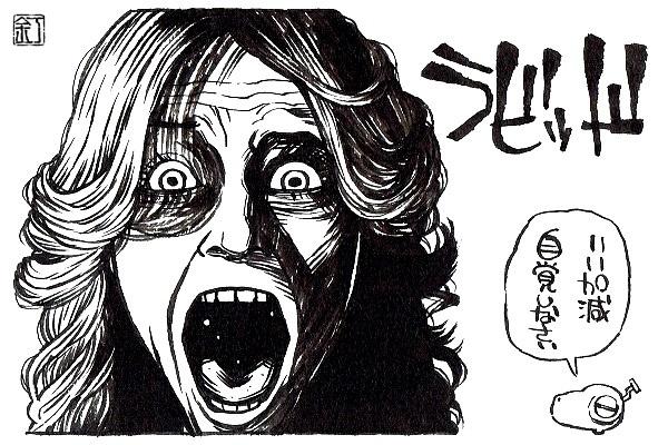 映画『ラビッド』マリリン・チェンバースのイラスト(似顔絵)