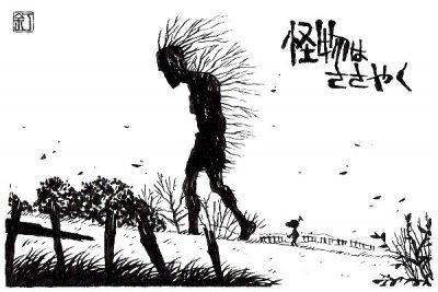 映画『怪物はささやく』のイラスト