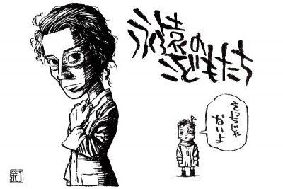 映画『永遠のこどもたち』ベレン・ルエダのイラスト(似顔絵)