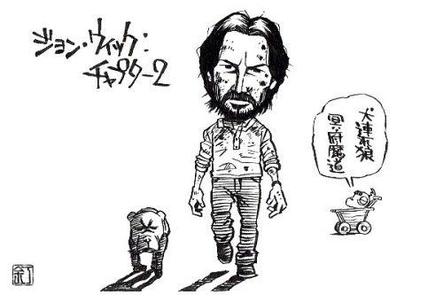映画『ジョン・ウィック:チャプター2』キアヌ・リーヴスのイラスト(似顔絵)