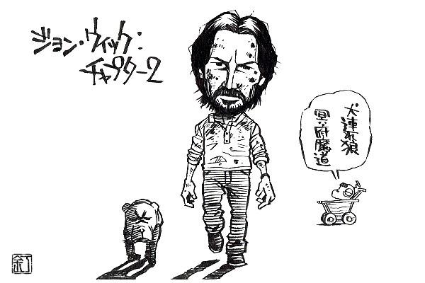 『ジョン・ウィック:チャプター2』感想とイラスト 仏作って魂入れず