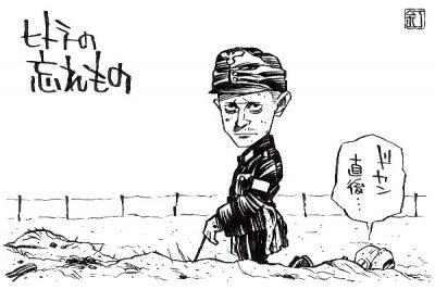 映画『ヒトラーの忘れもの』のイラスト