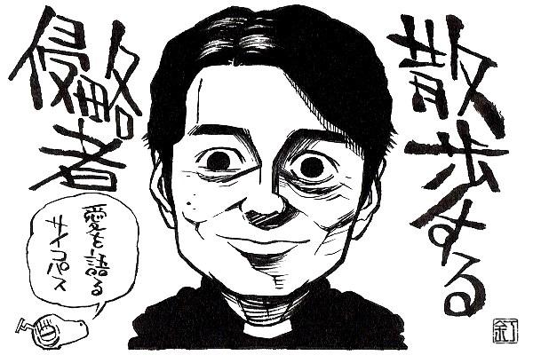 映画『散歩する侵略者』東出昌大のイラスト(似顔絵)