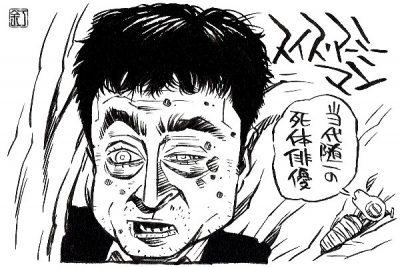 映画『スイス・アーミー・マン』ダニエル・ラドクリフのイラスト(似顔絵)