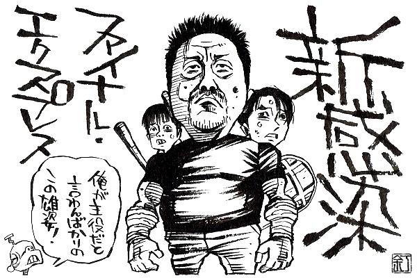 映画『新感染 ファイナル・エクスプレス』マ・ドンソクのイラスト(似顔絵)