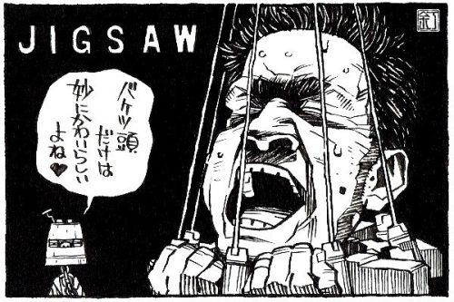 映画『ジグソウ:ソウ・レガシー』のイラスト
