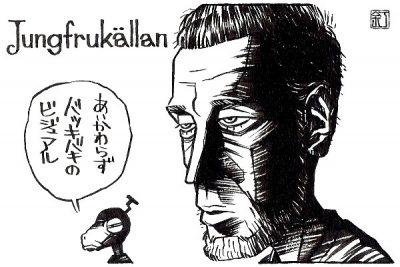 映画『処女の泉』マックス・フォン・シドーのイラスト(似顔絵)