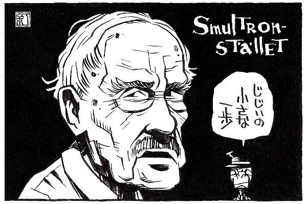 映画『野いちご』ヴィクトル・シェストレムのイラスト(似顔絵)