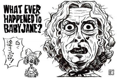 映画『何がジェーンに起ったか?』ベティ・デイヴィスのイラスト(似顔絵)