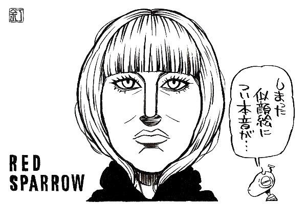映画『レッド・スパロー』ジェニファー・ローレンスのイラスト(似顔絵)