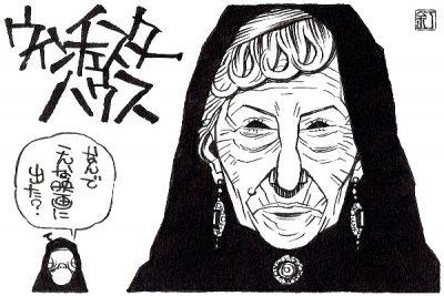 映画『ウィンチェスターハウス アメリカで最も呪われた屋敷』ヘレン・ミレンのイラスト(似顔絵)
