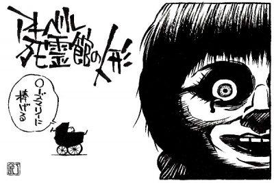 映画『アナベル 死霊館の人形』のイラスト