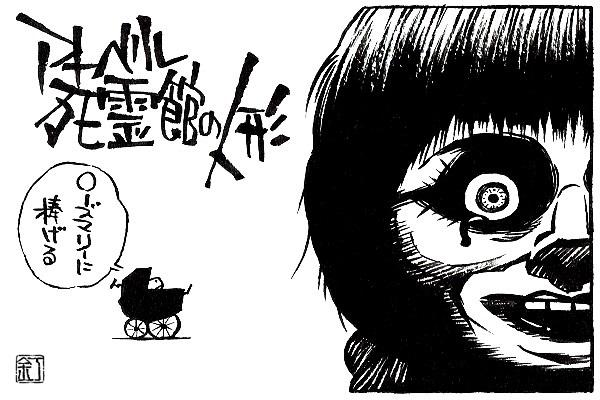 アナベル 死霊館の人形感想とイラスト 真に怖いは阿呆面 映画を観