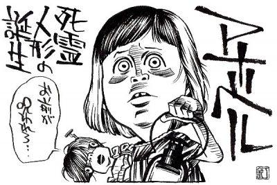 映画『アナベル 死霊人形の誕生』ルールー・ウィルソンのイラスト(似顔絵)