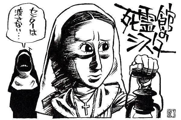 映画『死霊館のシスター』タイッサ・ファーミガのイラスト(似顔絵)