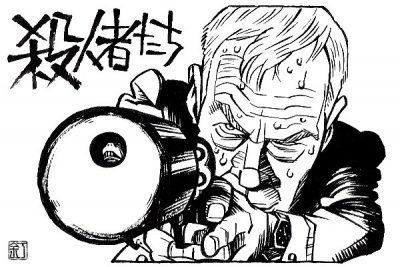 映画『殺人者たち』リー・マーヴィンのイラスト(似顔絵)