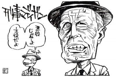 映画『刑事マディガン』リチャード・ウィドマークのイラスト(似顔絵)