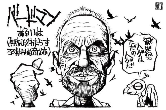 映画『バードマン』マイケル・キートンのイラスト(似顔絵)