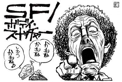 映画『SF/ボディ・スナッチャー』ドナルド・サザーランドのイラスト(似顔絵)