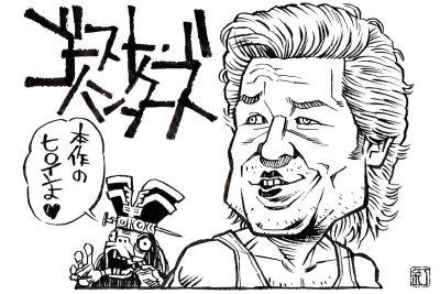映画『ゴースト・ハンターズ』カート・ラッセルのイラスト(似顔絵)