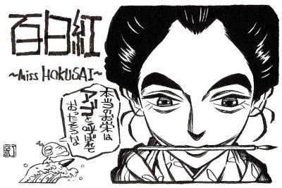 映画『百日紅~MISS HOKUSAI~』イラスト