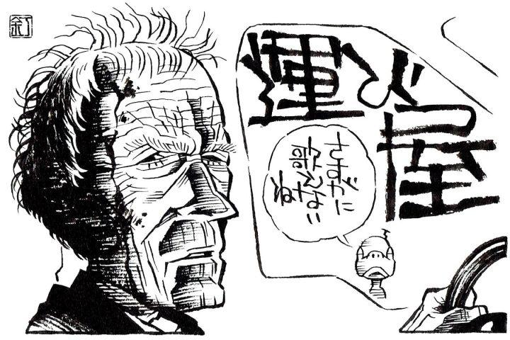 映画『運び屋』クリント・イーストウッドのイラスト(似顔絵)