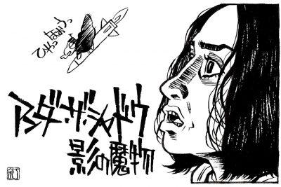映画『アンダー・ザ・シャドウ 影の魔物』ナルゲス・ラシディのイラスト(似顔絵)