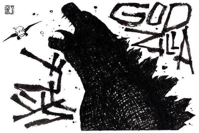 映画『GODZILLA ゴジラ』(2014)ゴジラのイラスト