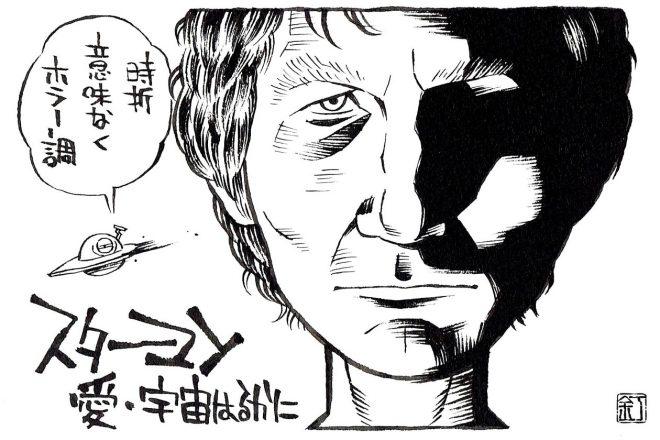 映画『スターマン/愛・宇宙はるかに』ジェフ・ブリッジスのイラスト(似顔絵)