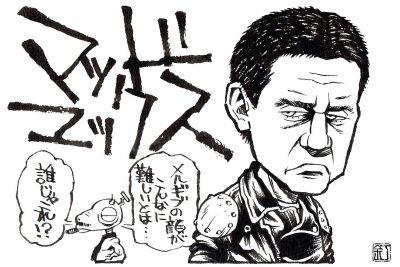 映画『マッドマックス』メル・ギブソンのイラスト(似顔絵)
