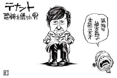 映画『テナント/恐怖を借りた男』ロマン・ポランスキーのイラスト(似顔絵)