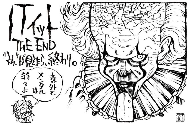 """映画『IT/イット THE END """"それ""""が見えたら、終わり。』ペニーワイズのイラスト"""