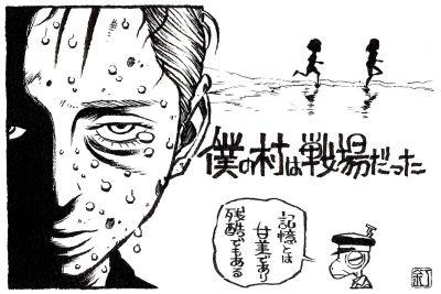 映画『僕の村は戦場だった』のイラスト