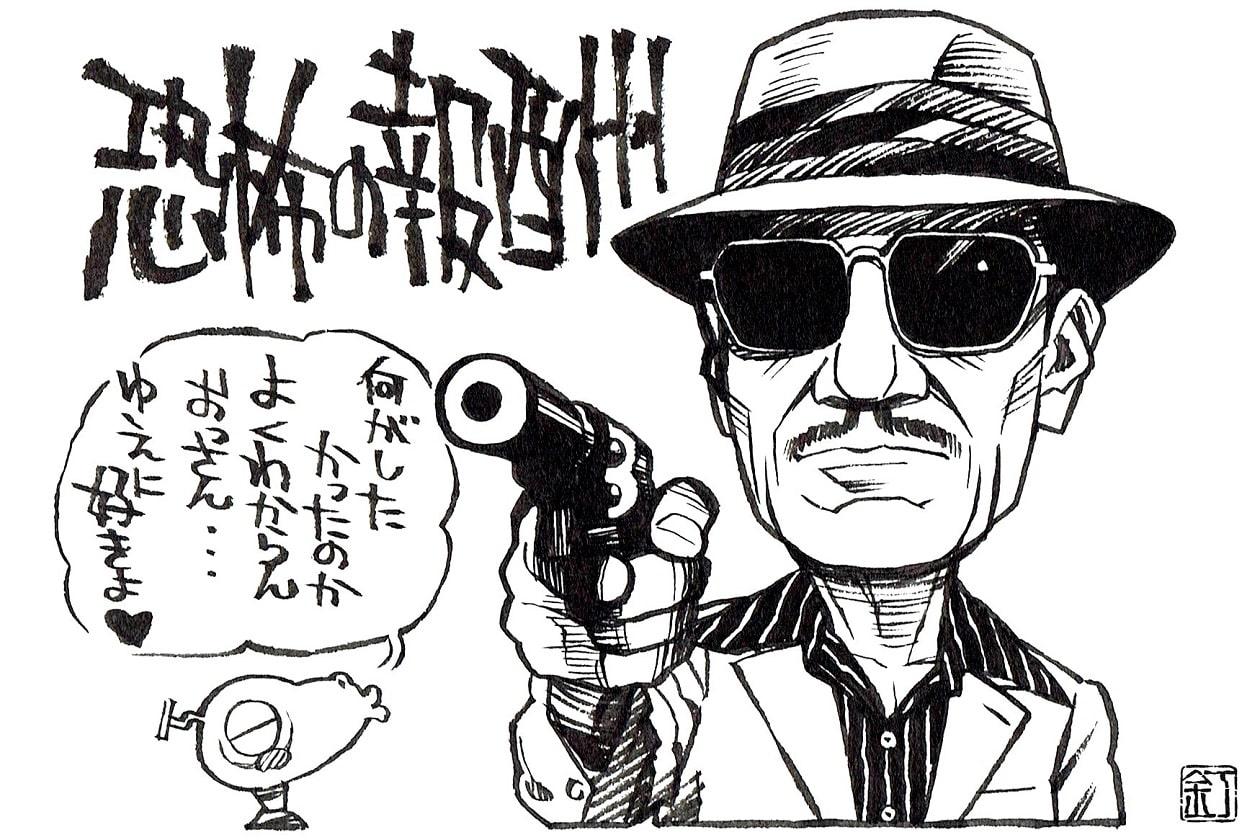 映画『恐怖の報酬【オリジナル完全版】』フランシスコ・ラバルのイラスト(似顔絵)