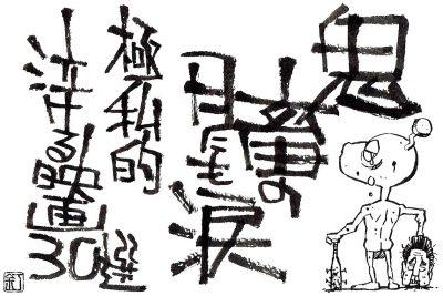 「鬼畜の目にも涙 極私的泣ける映画30選」のイラスト
